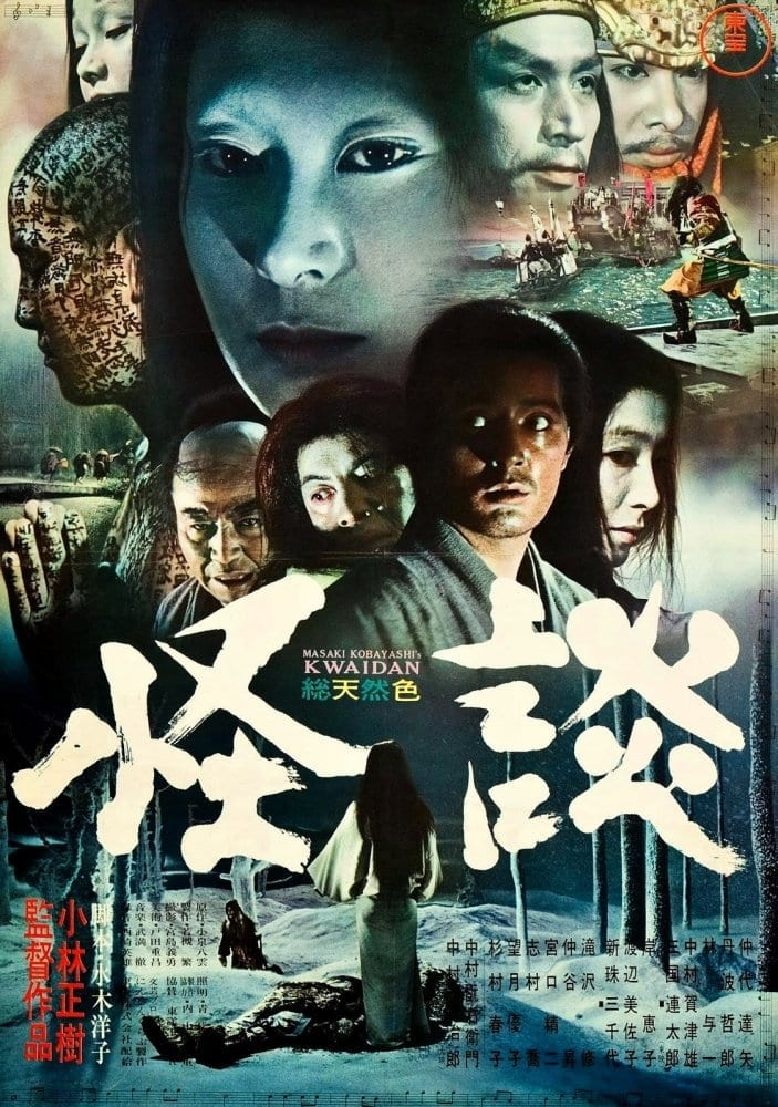 Movie cover for Kwaidan, a close up of multiple characters faces
